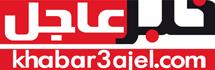 Khabar.3ajelcom